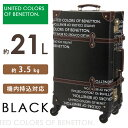 スーツケース キャリーケース キャリーバッグ スーツケース トランク型 ブラック 21L 機内持ち込み Sサイズ 軽量 TSAロック搭載 2BE8-41T ベネトン 【BENETTON】