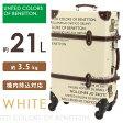 スーツケース キャリーケース キャリーバッグ スーツケース トランク型 ホワイト 21L 機内持ち込み Sサイズ 軽量 TSAロック搭載 2BE8-41T ベネトン 【BENETTON】