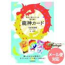 幸せと豊かさへの扉を開く龍神カード 日本語解説書付属 メール便