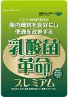 サプリメント乳酸菌革命プレミアム腸内環境を良好にし便通を改善する機能性表示食品