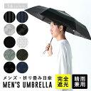 【メンズ折りたたみ日傘/晴雨兼用】軽量 完全遮光 大きい 折