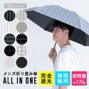 【メンズ日傘/晴雨兼用】 超軽量 完全遮光 大きい 折り畳み傘 ブランド オシャ