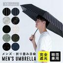 【メンズ日傘/晴雨兼用】軽量 完全遮光 大きい 折り畳み傘