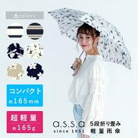 【折りたたみ傘/晴雨兼用】レディースブランドコンパクト超軽量おしゃれかわいい50cm5段ミニa.s.s.a/アセント