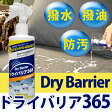 Dry Barrier ドライバリア365 300ml[スーパー撥水剤 防水スプレー 超強力はっ水スプレー]