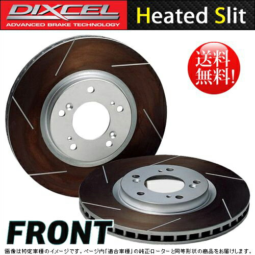 DIXCEL(ディクセル)【850 4H車 型式:8B5252 / 8B5252W / 8B5234 / 8B5234W / 8B5254 / 8B5254W 年式:91〜94】 ブレーキディスクローター(ヒーティッドスリットタイプ・熱処理スリット加工/フロント用)