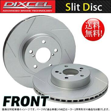 DIXCEL(ディクセル)【サンバー/サンバーディアス 型式:TT1/TT2/TV1/TV2 年式:99/1〜】ブレーキディスクローター(スリットタイプ/フロント用)