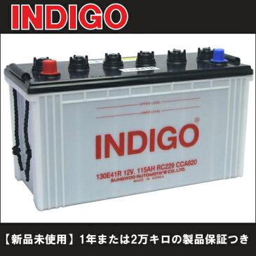 新品・満充電!INDIGO(インディゴ) 国産大型車用バッテリー 【 130E41R 】