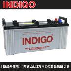 新品・満充電!INDIGO(インディゴ) 国産大型車用バッテリー 【 150F51 】