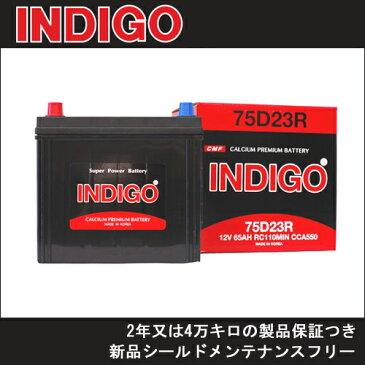 新品・満充電!INDIGO(インディゴ) 国産車用バッテリー(密閉型) 【 75D23R 】