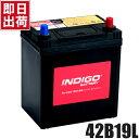INDIGO バッテリー 42B19L デリカD3 DBA-BM20 H23/10~ リアクーラー無し車