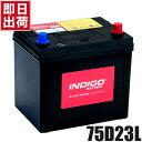 INDIGO バッテリー 75D23L レガシィアウトバック CBA-BPE H16...