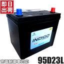INDIGO プレミアムバッテリー 95D23L ラフェスタ DBA-NB30 H2...