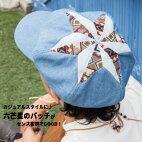 【Amina】ゴーキャップ/メンズエスニックエスニック帽子キャップキャスケットデニムナチュラルパッチワークアウトドアエスニックファッションレディースメンズ