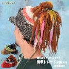【Amina】ドーレキャップ/メンズエスニックエスニック帽子ドレッドヘア風キャップニット個性的レゲイエスニックファッションレディースメンズ