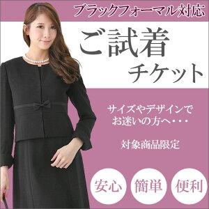 デザイン ・・・ブラックフォーマル チケット