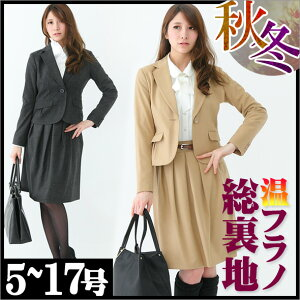 秋冬の通勤スタイル・オフィスや会社のビジネススーツに。 大きいサイズフラノベルト付きスカー...