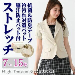 アッドルージュオリジナルジャケット驚くほど伸びるストレッチ素材。女性に嬉しい汗染み防止機...