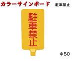 【カラーサインボード】駐車禁止 縦 カラーコーン カットコーン 軽量 コンパクト 黄色 赤 白 緑 サインボード 注意喚起 表示板