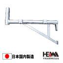 アルファ張出ブラケット HBH2-40 足場材 Bタイプ 475ピッチ 平和技研