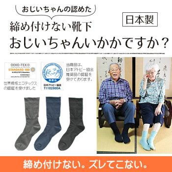 締め付けない靴下、日本製、米ぬか繊維、おじいちゃんいかがですか