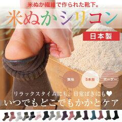 米ぬか 靴下 【 歩くぬか袋 】 で かかとケア 。 鈴木靴下 独自開発の 米ぬか 繊維 【 …