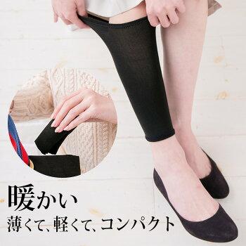 【メール便送料無料】【ケータイウォーマー】/レッグウォーマー薄手の足首ウォーマー冷え取り日本製