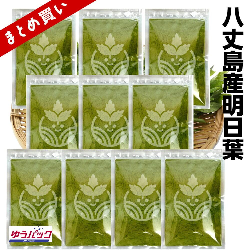 【明日葉青汁】八丈島産 明日葉パウダー 500g (50g x 10袋)約5ヵ月分 ※カルコンを1番含む時期に収穫した明日葉でつくった明日葉粉末です。無添加・無着色 ・保存料・甘味料不使用|アシタバ/明日葉茶/ダイエット/スムージー/明日葉青汁