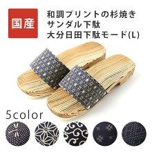 【日本製】藍染プリントの杉焼きサンダルLサイズ