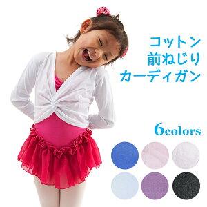 ねじりデザインが可愛くって便利♪コットンカーディガン子供用<白><黒><ピンク><ローズ>