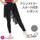 アシンメトリーのスカートがとてもエレガントなスカート付きレギンス♪バレエレオタードジュニア子供大人<pants22>