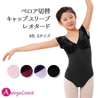 Nice chest velvet transition. 130 / 140 / 150 / 155 / 165 cm Ballet practice leotards children for junior lavender, dark red, black, pink and black stone with <r115>