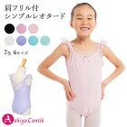肩フリルがかわいいスカートなしレオタード全7色<r145>バレエお稽古レオタード子供ジュニア