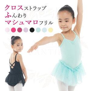 子供用バレエ(ダンス)レオタード脚長効果抜群スカート付き!<チャンティ>