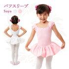 デビュー価格で登場!パフスリーブと綿スカートがカワイイ!子供用バレエ(ダンス)レオタード全2色