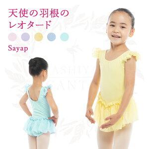子供用バレエ(ダンス)タンク型レオタード肩フリルとスカートでお茶目にスタイルアップ!<サヤップ>