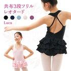 子供用バレエ(ダンス)タンク型レオタード3段フリルスカートとバックスタイルが個性的!<rsk09>