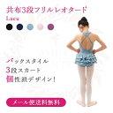 個性的なバックデザイン!3段スカートは共布で活発なイメージ!!110/120/130/140cmバレエお稽...