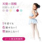 子供用バレエ(ダンス)レオタード肩紐についたシフォンのフリルがカワイイ!<アディ>全5色