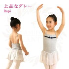 子供用バレエ(ダンス)清楚なグレーのレオタード