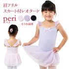 子供用バレエ(ダンス)レオタードV字型肩紐についた2重シフォンのフリルがカワイイ!<ペリ>全3色