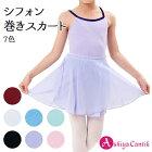 ジュニア〜大人用バレエ巻きスカート一般的な丈34cm全5色
