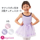 子供用バレエウエストゴムのチュチュ風スカートベストバランスの丈26cm全3色