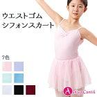 子供用バレエウエストゴムのベルトスカートベストバランスの丈26cm全7色