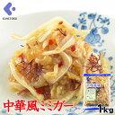 中華風ミミガー 1kg 珍味 つまみ おつまみ 業務用 クラゲ 豚耳