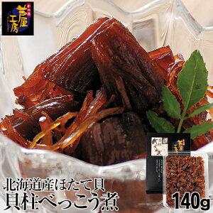 貝柱べっこう煮 ほたて貝 北海道産 140g