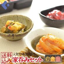 家呑みセット人気の珍味3種盛り01