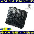 クロコダイル2つ折り財布ラウンドファスナー希少テール部位芦屋ダイヤモンド正規品