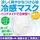 2枚の価格洗えて繰り返し使える 夏用 冷感マスク 高級品 日本製防菌糸 防臭 強撥水 ノーズワイヤー入り ウイルス飛沫 花粉カット ハンドメイド 立体型