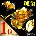 純金の花!女性が喜ぶプレゼント!母の日に♪純金のカーネーション&薔薇バラ/純金証明つき/純...